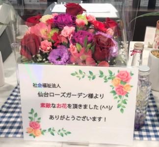 ローズガーデン様よりお花(山田店)