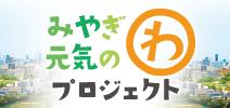 """みやぎ元気の""""わ""""プロジェクト"""