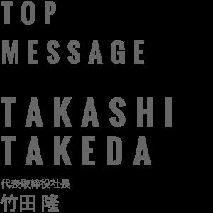 代表からのメッセージ